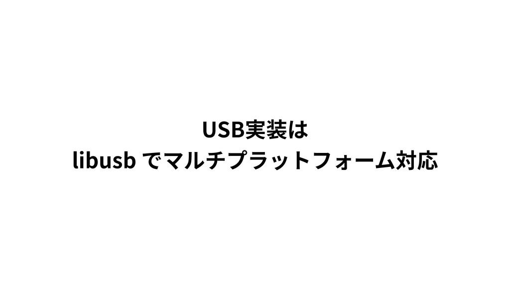USB libusb