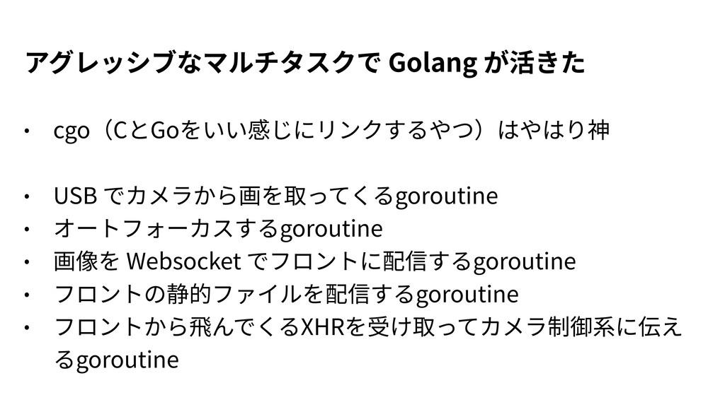 Golang cgo C Go USB goroutine goroutine Websock...
