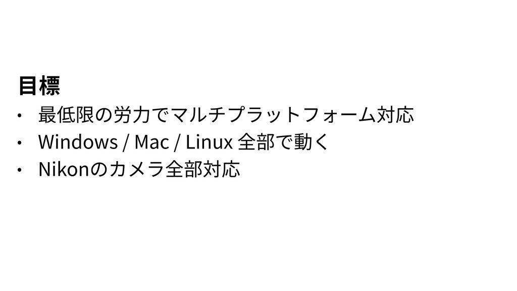 Windows / Mac / Linux Nikon