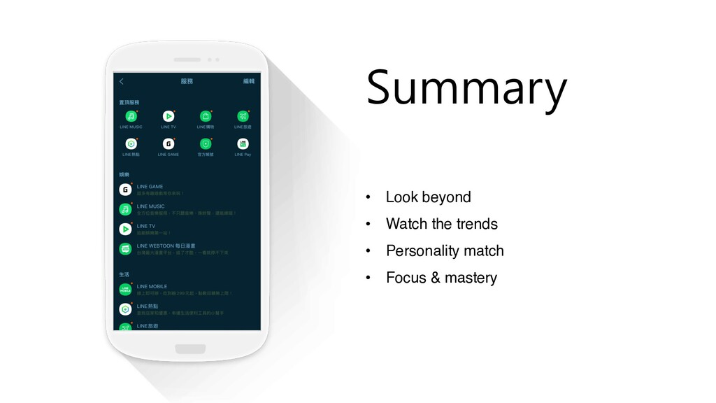 Summary • Look beyond • Watch the trends • Pers...