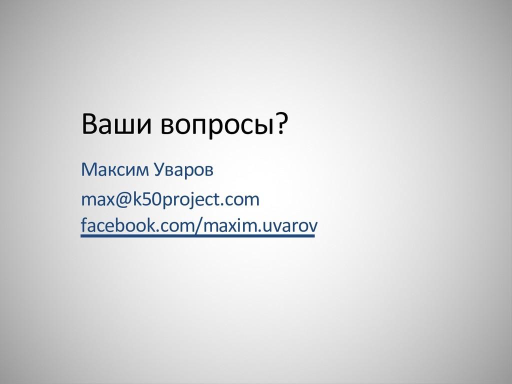 Максим Уваров max@k50project.com facebook.com/m...