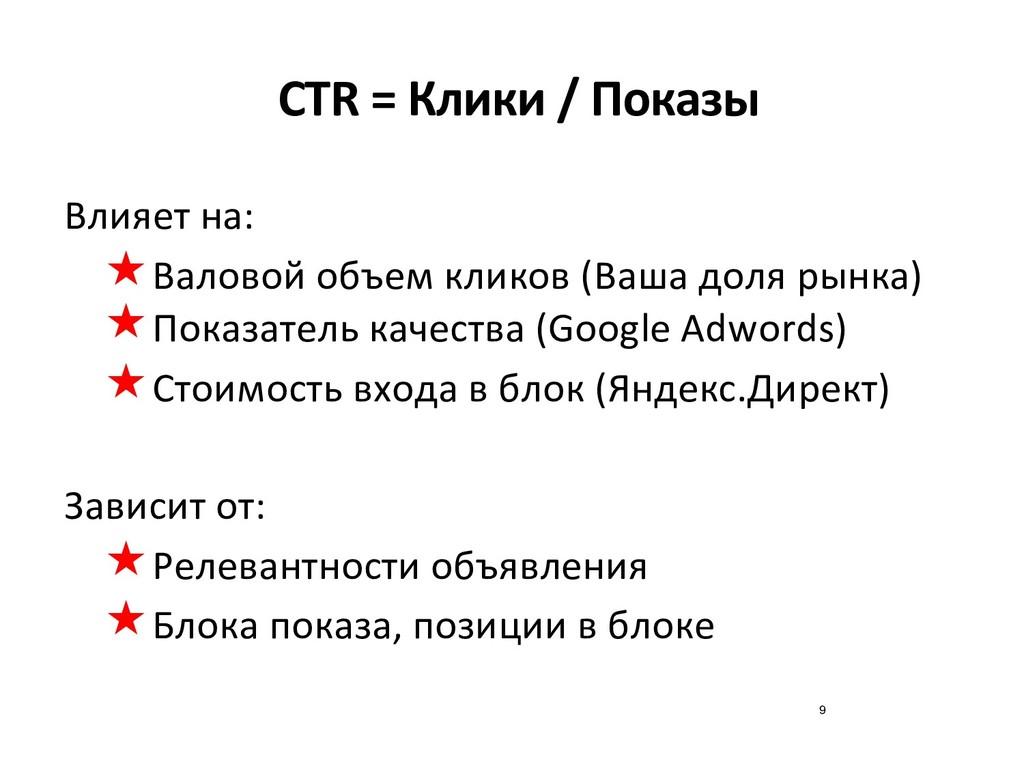 CTR = Клики / Показы Влияет на: «Валовой объем ...
