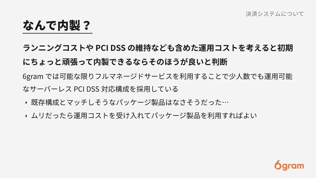 なんで内製? 決済システムについて ランニングコストや PCI DSS の維持なども含めた運⽤...