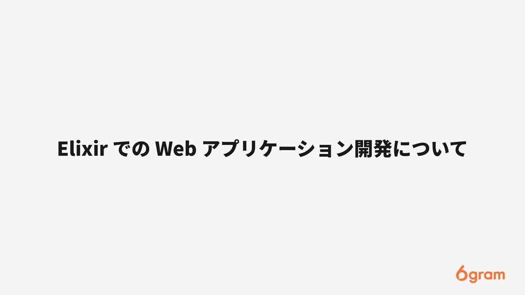 Elixir での Web アプリケーション開発について