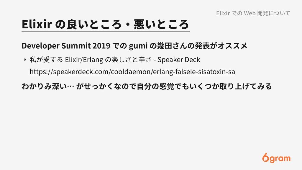 Elixir の良いところ・悪いところ Elixir での Web 開発について Develo...