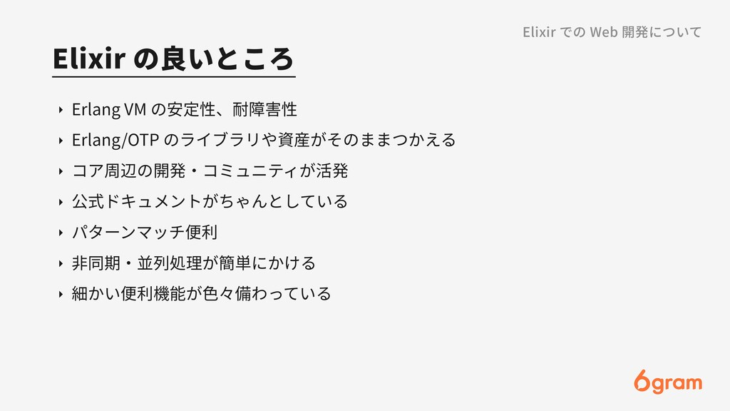 Elixir の良いところ Elixir での Web 開発について ‣ Erlang VM ...