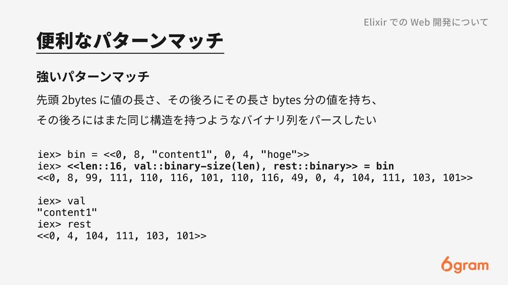 便利なパターンマッチ Elixir での Web 開発について 強いパターンマッチ 先頭 2b...