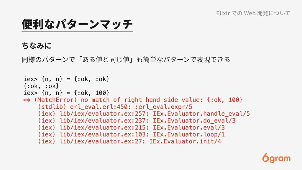 便利なパターンマッチ Elixir での Web 開発について ちなみに 同様のパターンで「あ...