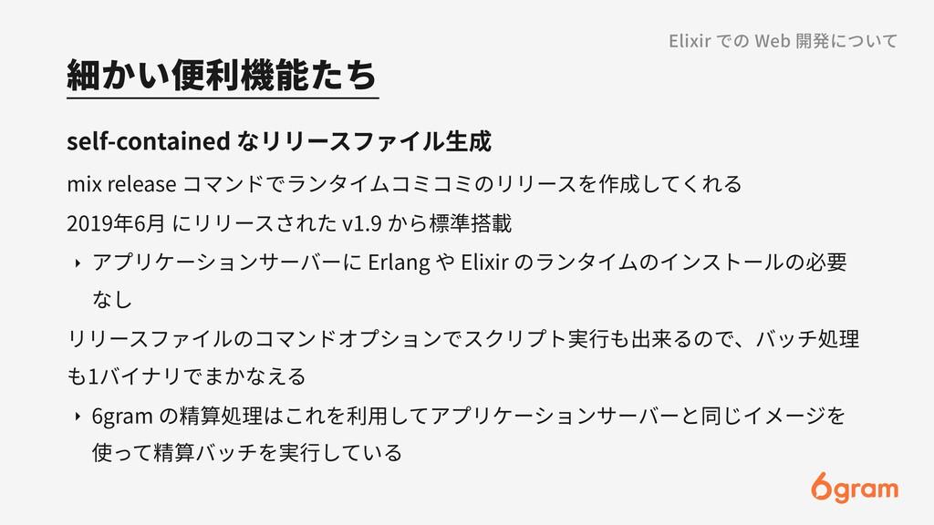 細かい便利機能たち Elixir での Web 開発について self-contained な...