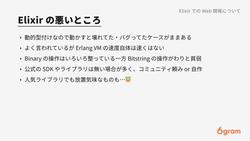 Elixir の悪いところ Elixir での Web 開発について ‣ 動的型付けなので動か...