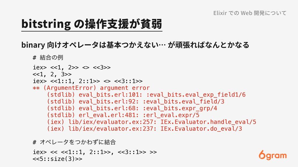 bitstring の操作⽀援が貧弱 Elixir での Web 開発について binary ...