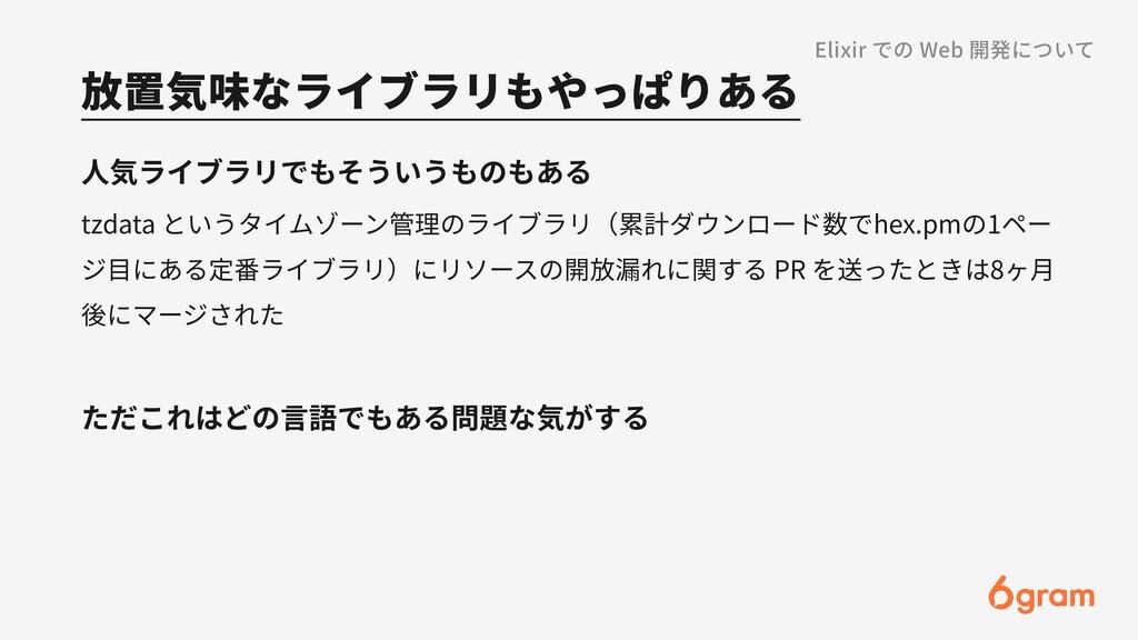 放置気味なライブラリもやっぱりある Elixir での Web 開発について ⼈気ライブラリで...