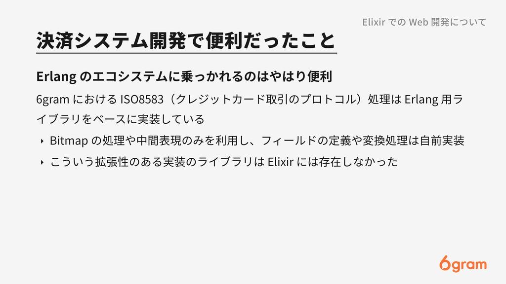 決済システム開発で便利だったこと Elixir での Web 開発について Erlang のエ...