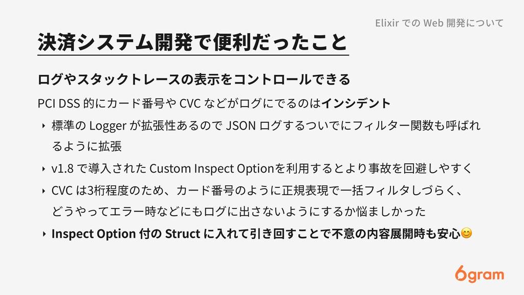 決済システム開発で便利だったこと Elixir での Web 開発について ログやスタックトレ...