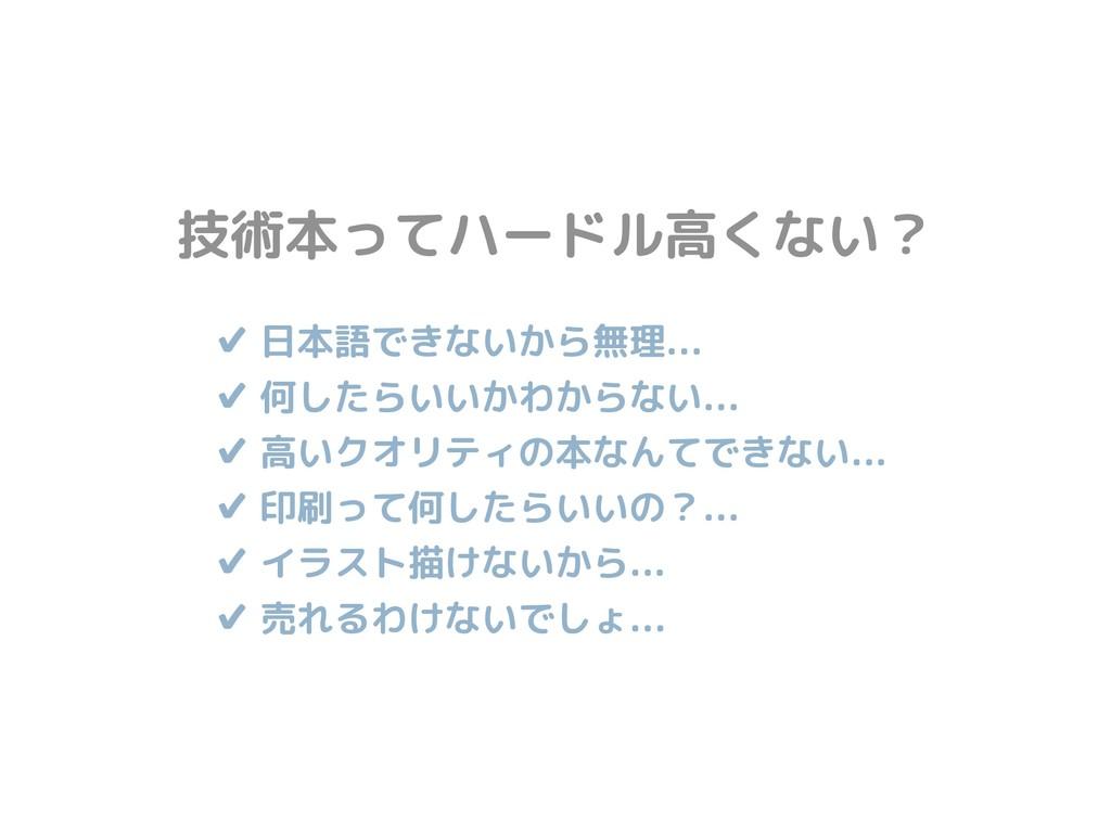技術本ってハードル高くない? ✔ 日本語できないから無理... ✔ 何したらいいかわからない....