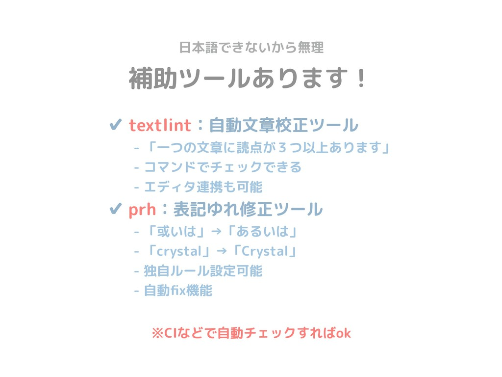 ✔ textlint:自動文章校正ツール   - 「一つの文章に読点が3つ以上あります」  ...