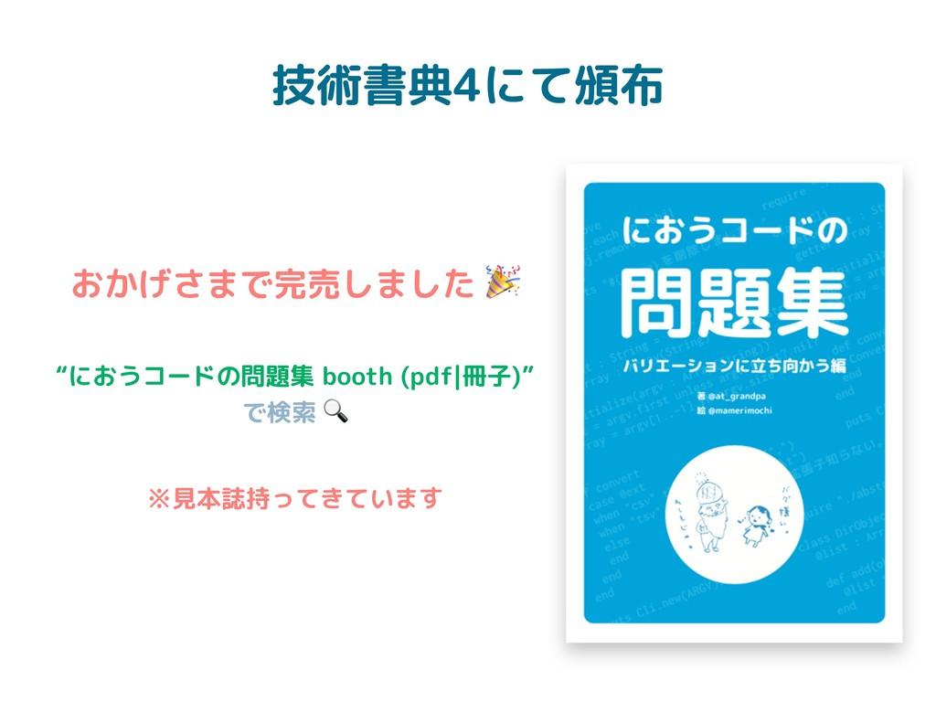 """技術書典4にて頒布 おかげさまで完売しました  ※見本誌持ってきています """"におうコードの問題..."""