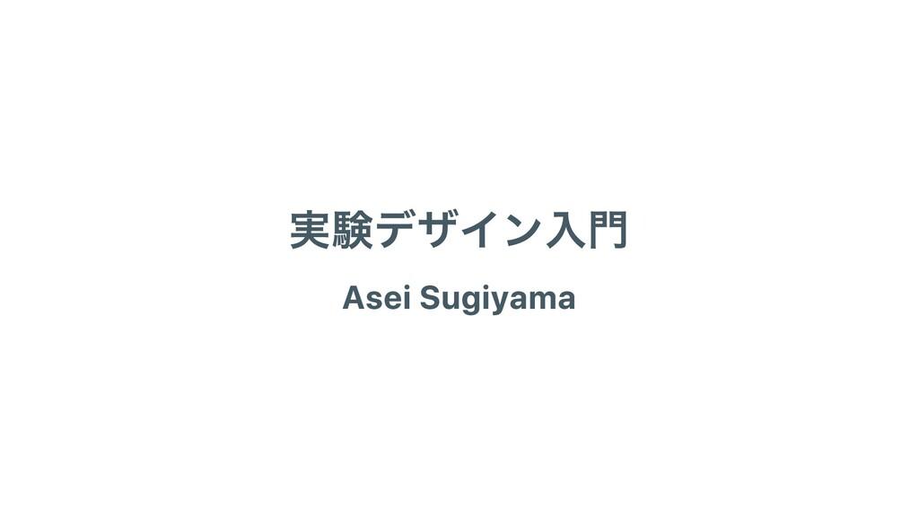 実験デザイン⼊⾨ Asei Sugiyama
