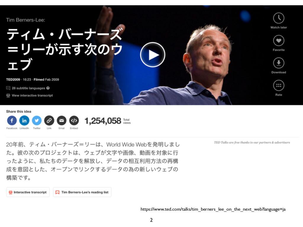 2 https://www.ted.com/talks/tim_berners_lee_on_...