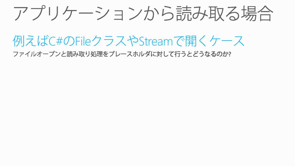 C# File Stream