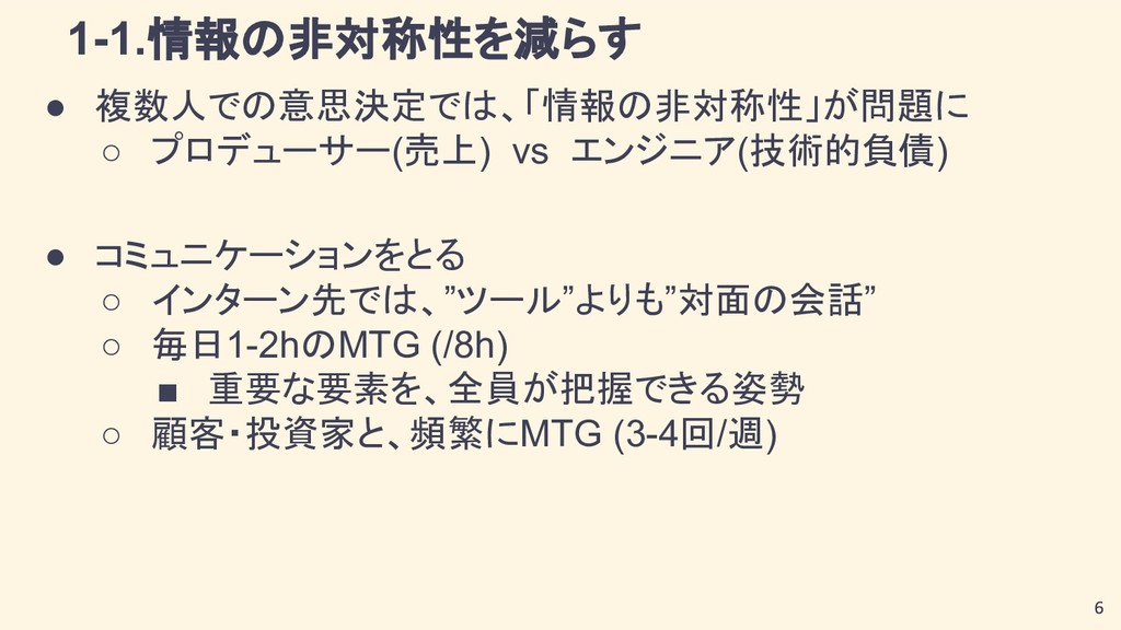 1-1.情報の非対称性を減らす ● 複数人での意思決定では、「情報の非対称性」が問題に ○ プ...