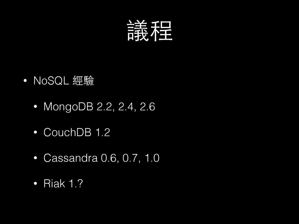 議程 • NoSQL 經驗 • MongoDB 2.2, 2.4, 2.6 • CouchDB...