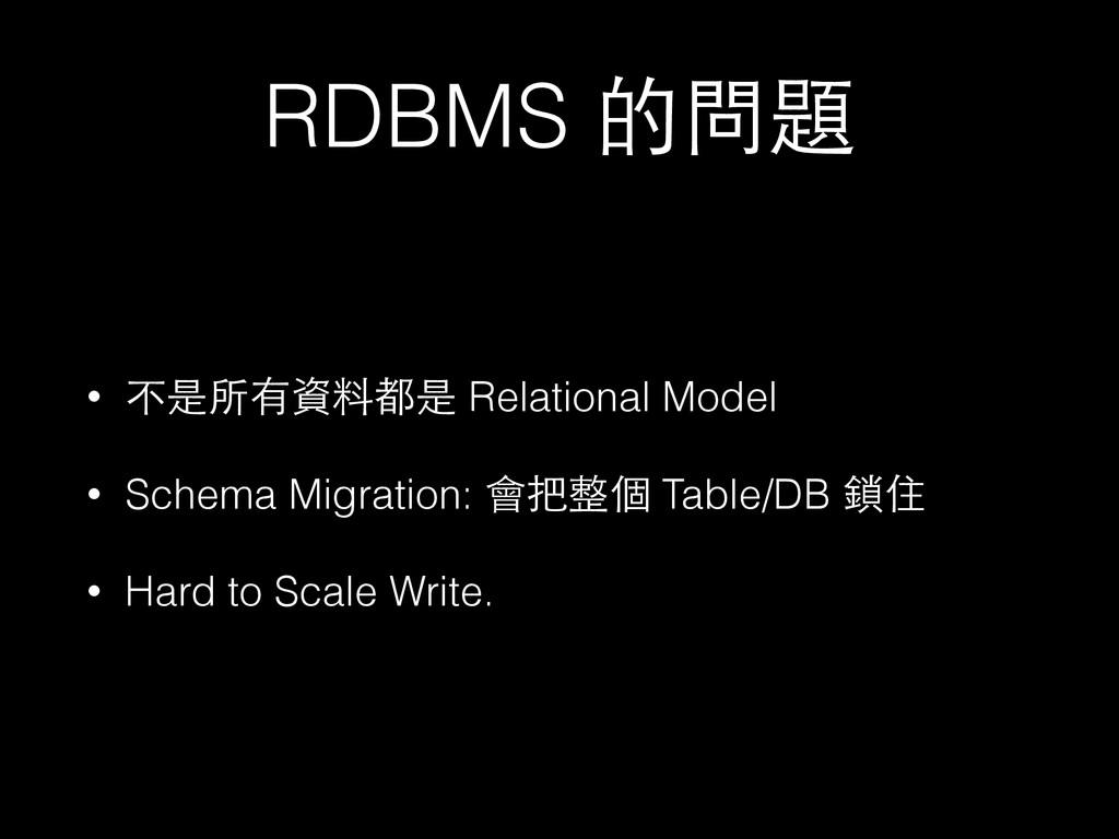 RDBMS 的問題 • 不是所有資料都是 Relational Model • Schema ...