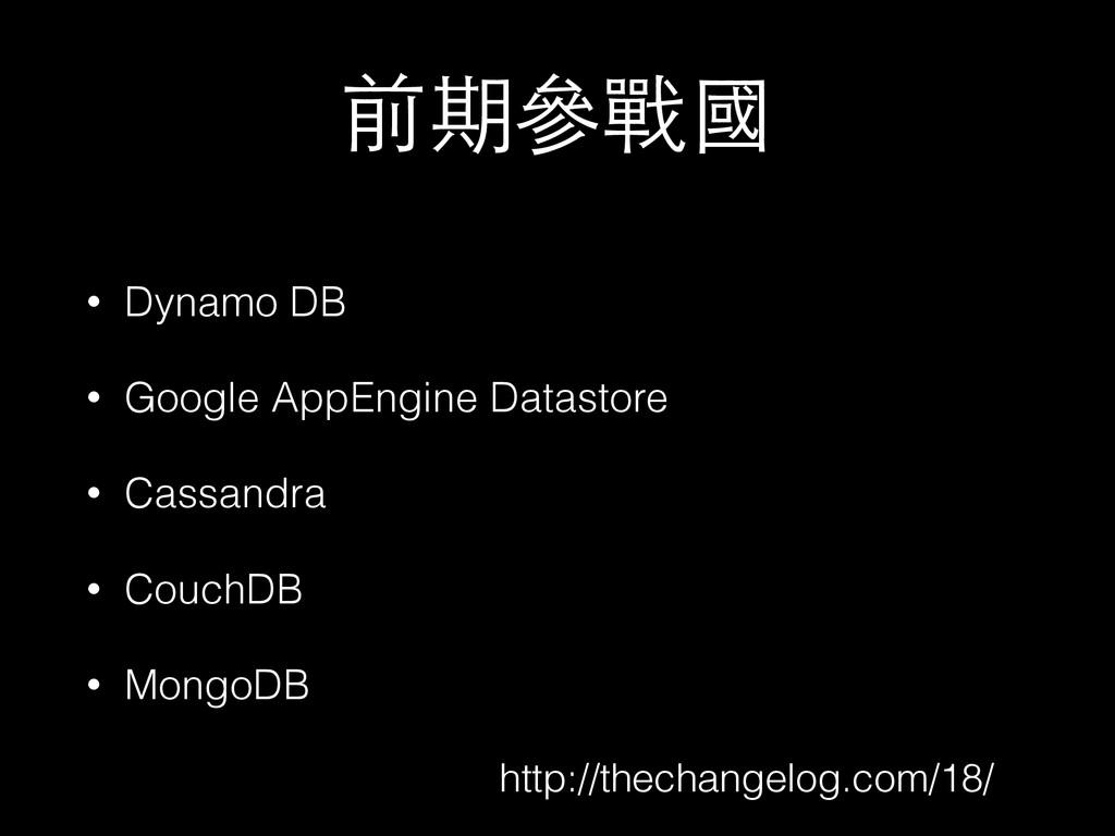 前期參戰國 • Dynamo DB • Google AppEngine Datastore ...