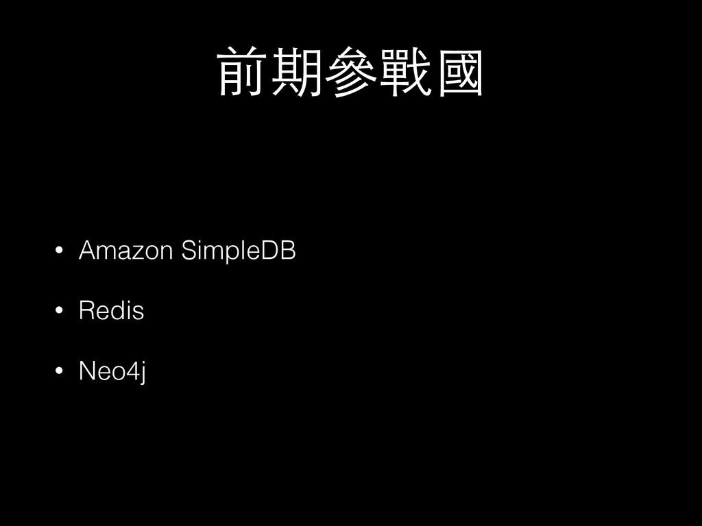 • Amazon SimpleDB • Redis • Neo4j 前期參戰國
