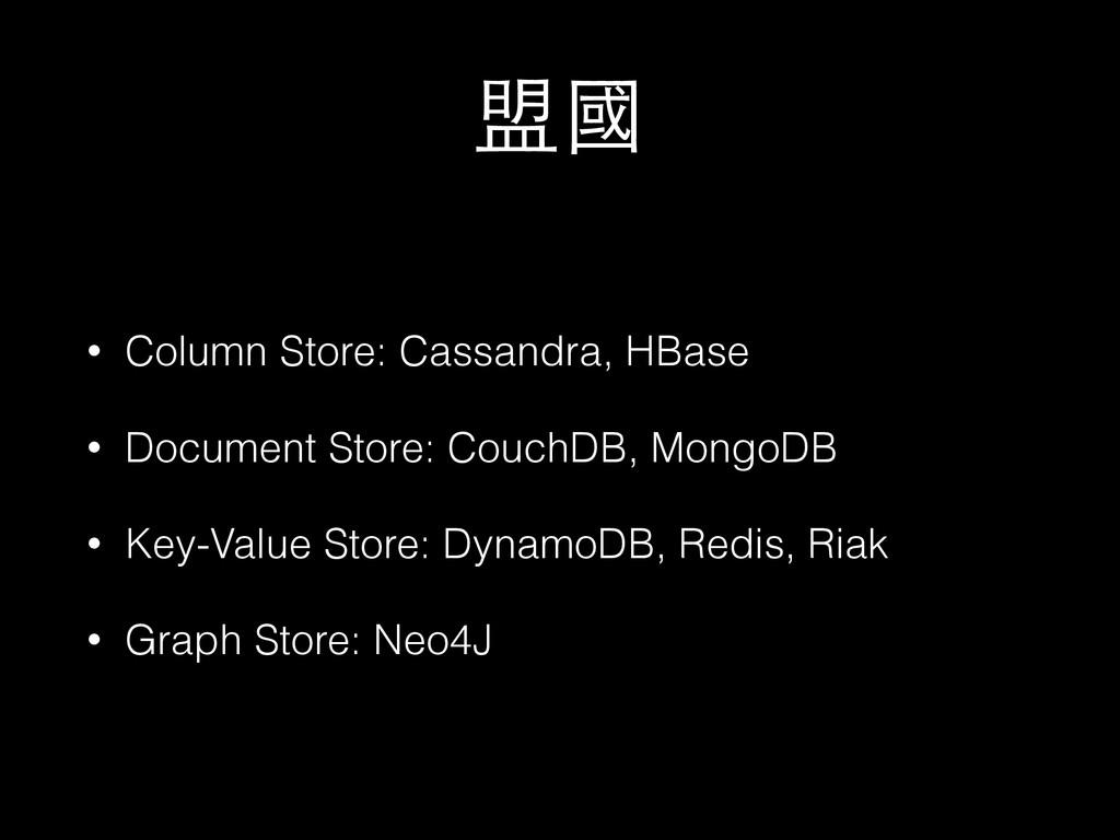 盟國 • Column Store: Cassandra, HBase • Document ...
