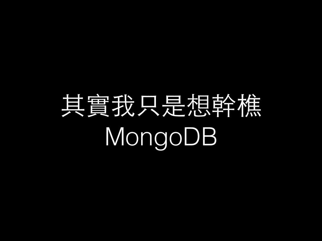 其實我只是想幹樵 MongoDB