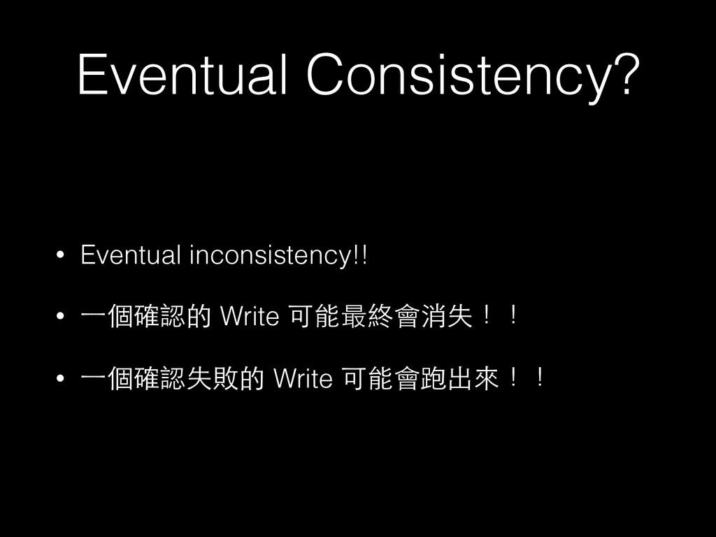 Eventual Consistency? • Eventual inconsistency!...