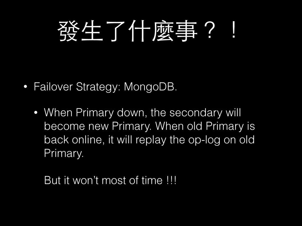發⽣生了什麼事?! • Failover Strategy: MongoDB. • When ...
