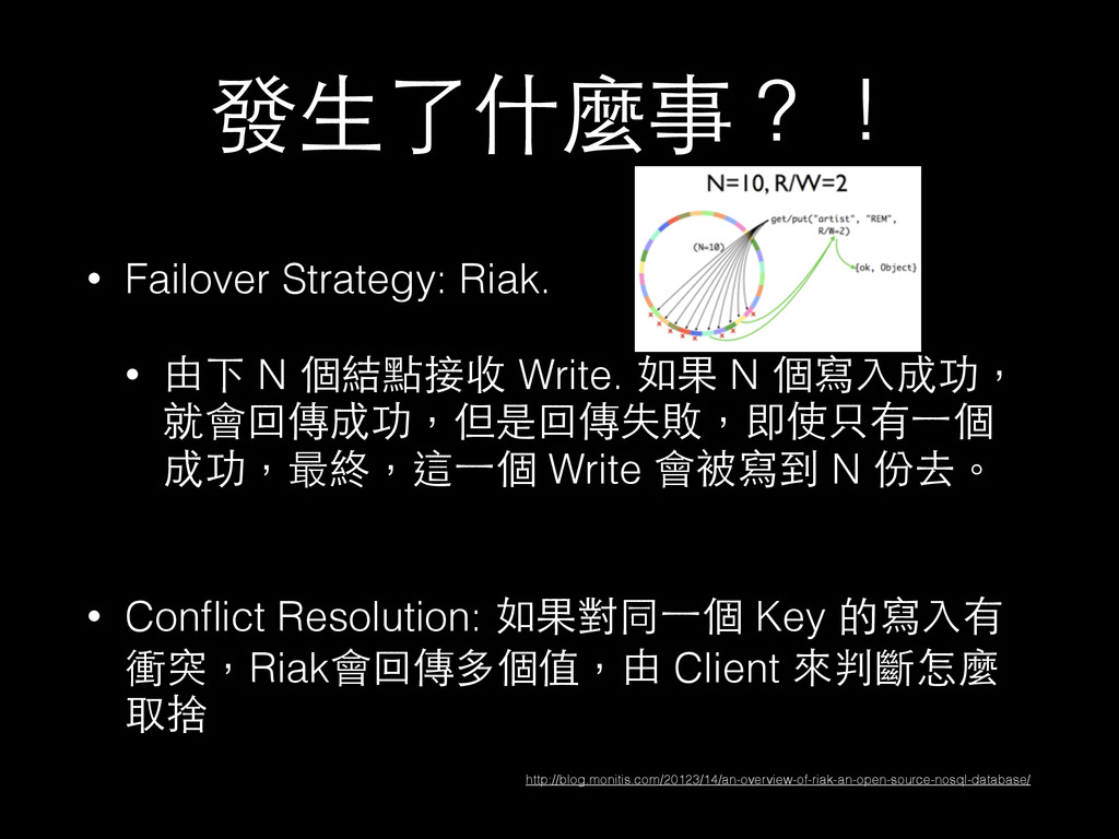 發⽣生了什麼事?! • Failover Strategy: Riak. • 由下 N 個結點...