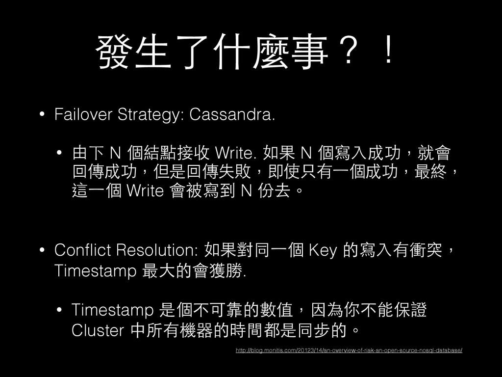 發⽣生了什麼事?! • Failover Strategy: Cassandra. • 由下 ...