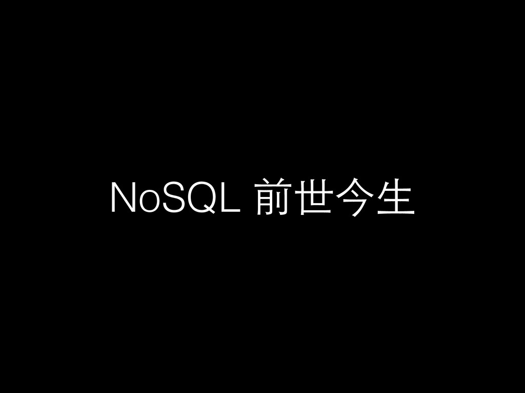 NoSQL 前世今⽣生