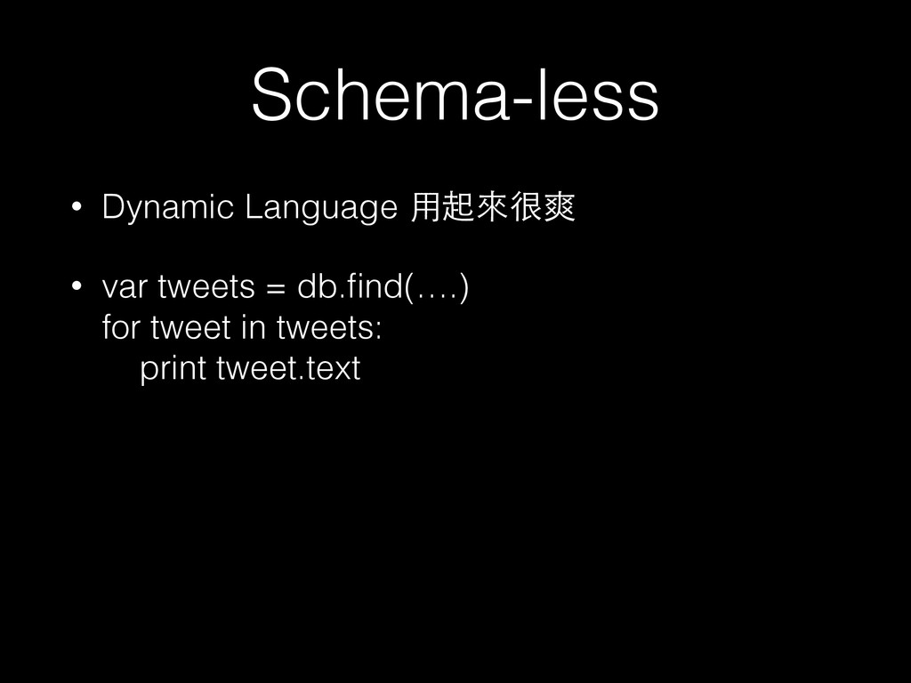 Schema-less • Dynamic Language ⽤用起來很爽 • var twe...