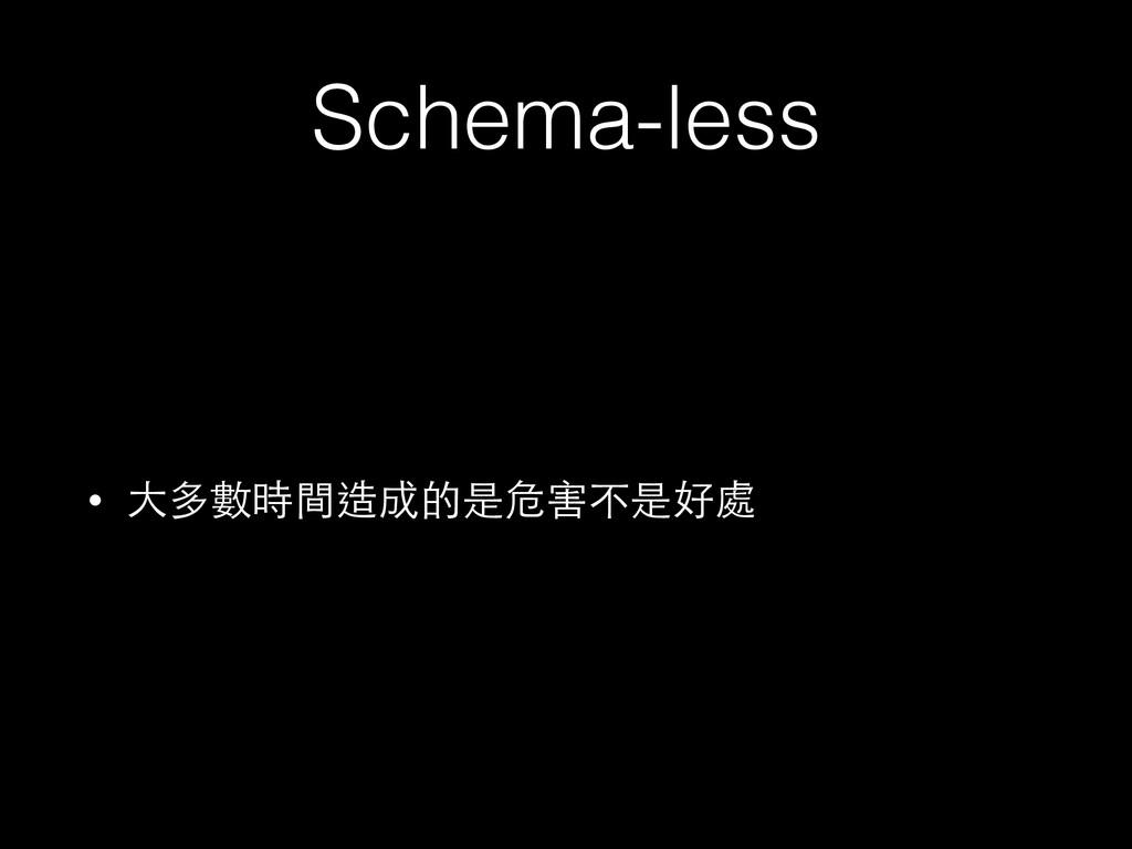 Schema-less • ⼤大多數時間造成的是危害不是好處