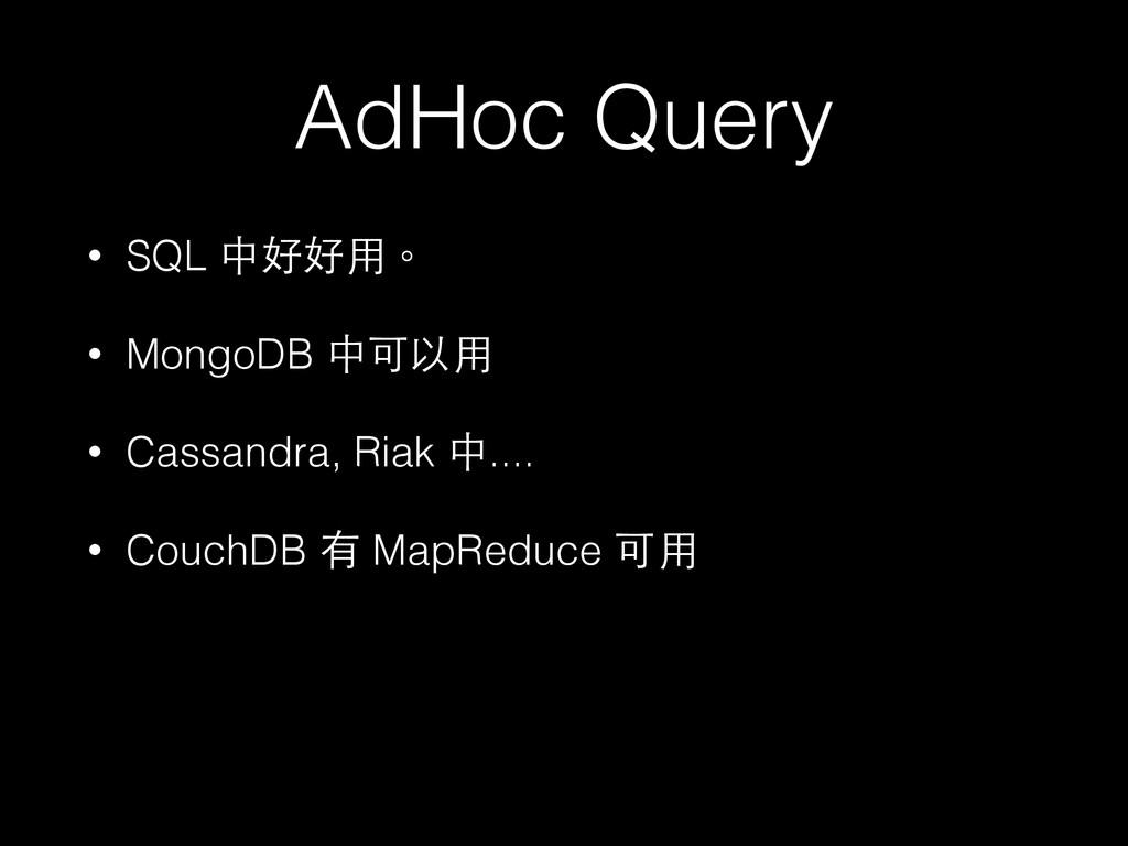 AdHoc Query • SQL 中好好⽤用。 • MongoDB 中可以⽤用 • Cass...