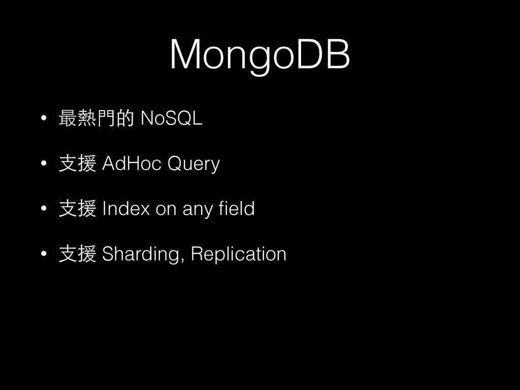 MongoDB • 最熱⾨門的 NoSQL • ⽀支援 AdHoc Query • ⽀支援 I...