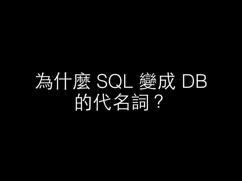 為什麼 SQL 變成 DB 的代名詞?