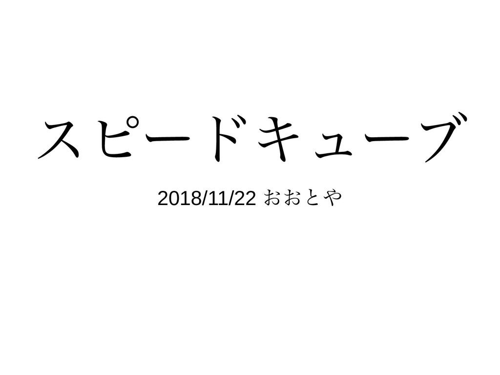 スピードキューブ 2018/11/22 おおとや