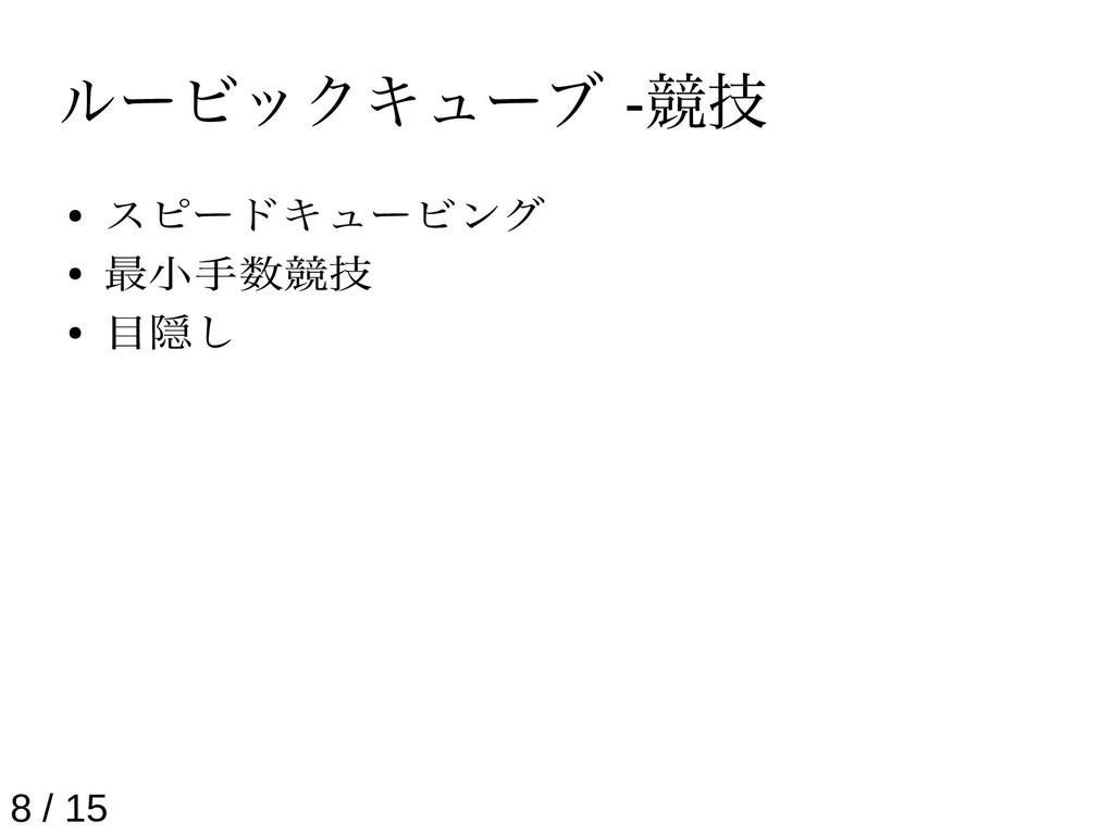 ルービックキューブ -競技 ● スピードキュービング ● 最小手数競技 ● 目隠し 8 / 15