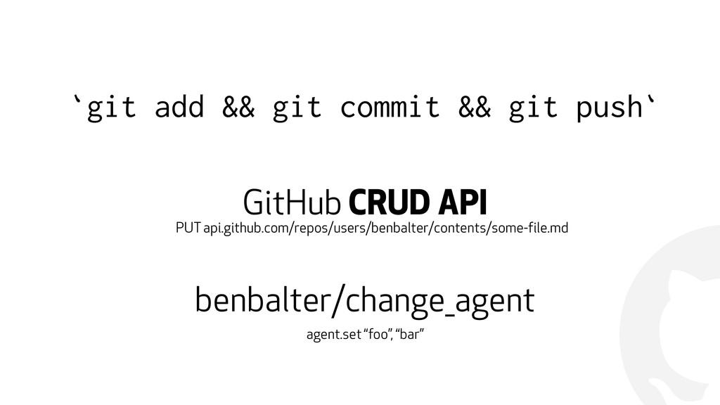! `git add && git commit && git push` GitHub CR...