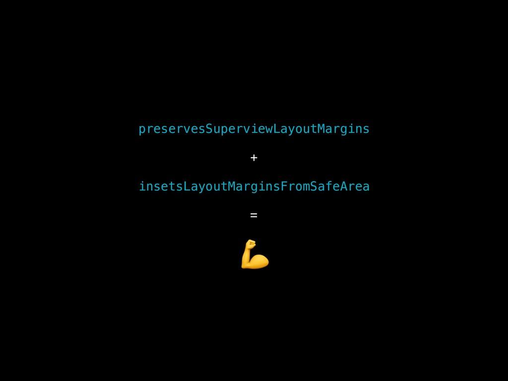 preservesSuperviewLayoutMargins + insetsLayoutM...