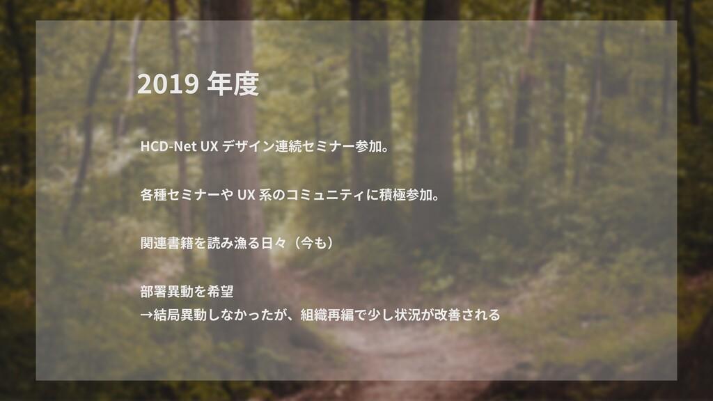 ���� 年度 HCD-Net UX デザイン連続セミナー参加。 各種セミナーや UX 系のコ...