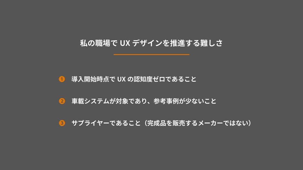 私の職場で UX デザインを推進する難しさ ❶ 導入開始時点で UX の認知度ゼロであること ...