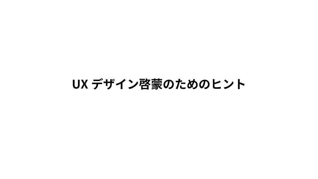 UX デザイン啓蒙のためのヒント