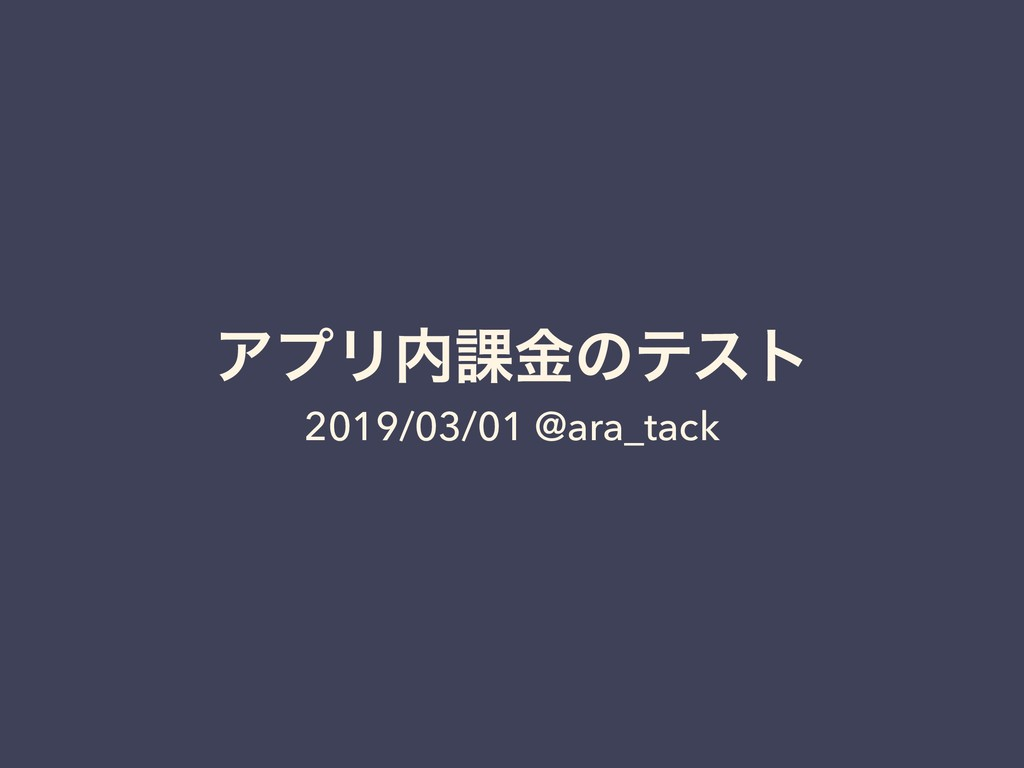 ΞϓϦ՝ۚͷςετ 2019/03/01 @ara_tack