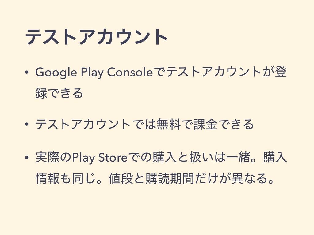 ςετΞΧϯτ • Google Play ConsoleͰςετΞΧϯτ͕ొ Ͱ͖Δ ...